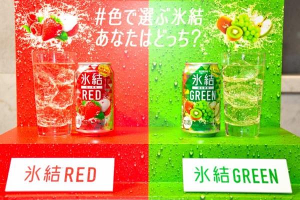 キリン「氷結 RED」と「氷結 GREEN」