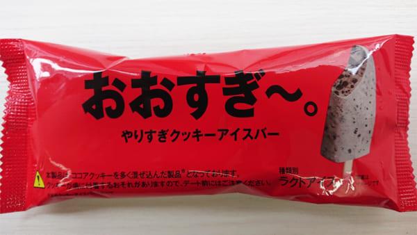 「おおすぎ~。やりすぎクッキーアイスバー」(128円)