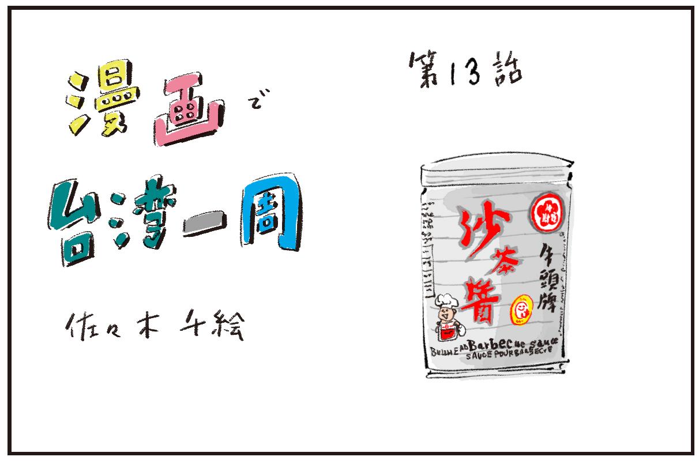 【マンガエッセイ】台湾のド定番「沙茶醤」!自分へのおみやげはコレ!