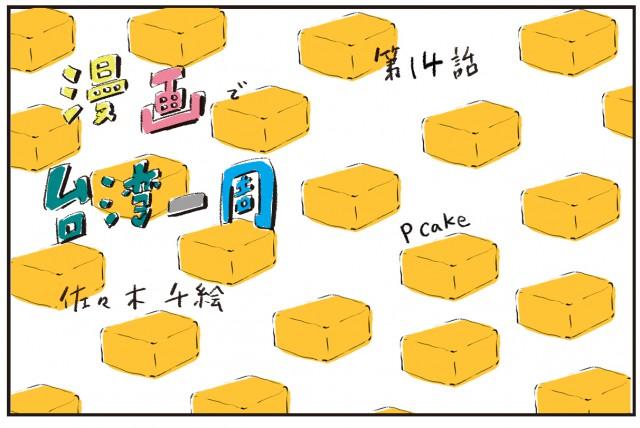 【マンガエッセイ】台湾土産、一番人気のパイナップルケーキが嫌い。な私のオススメ!