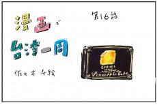 【マンガエッセイ】台湾土産に見つけたら即買い!洋菓子感覚パイナップルケーキ