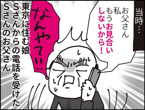 「お見合いやめる」宣言に父が卒倒!2人で東京駅で号泣