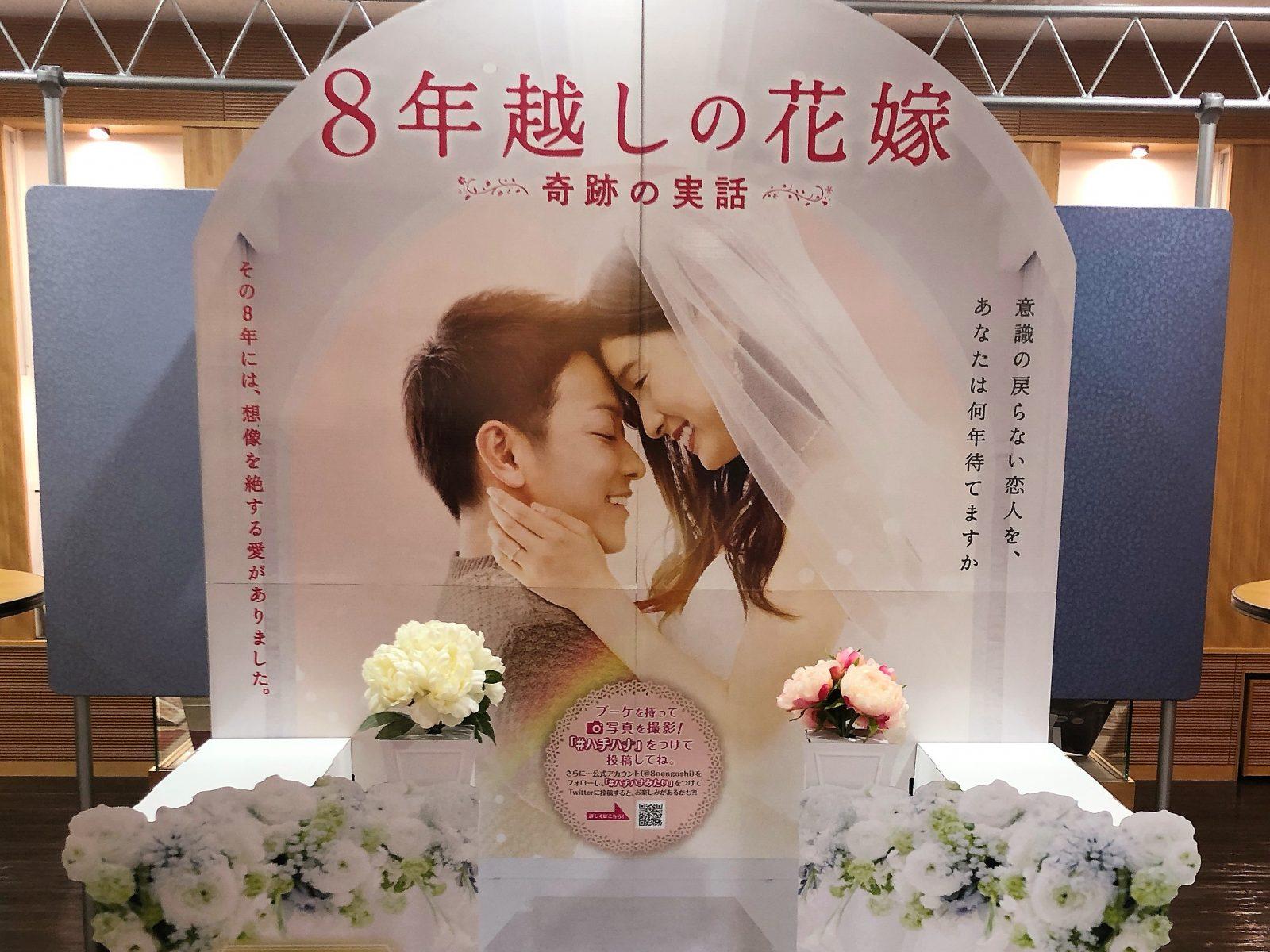婚活中の40代独女が、映画『8年越しの花嫁』をみて思った2つのこと