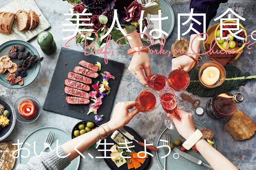 肉食美人な貴女へ。週末は「エディオン蔦屋家電」で広島レモンはいかが?