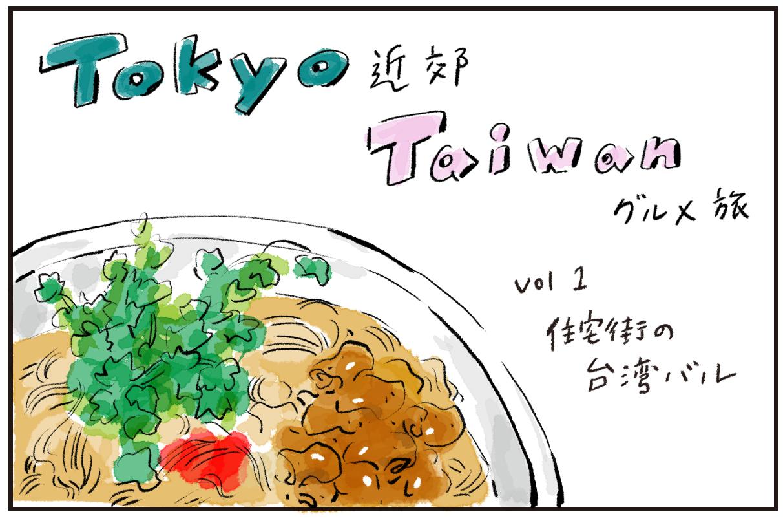 台湾グルメを東京で!わざわざ行きたい二子新地「麺線屋フォルモサ」