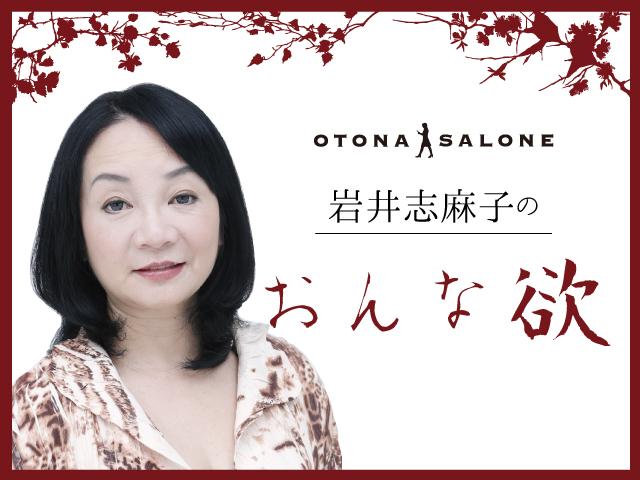 岩井志麻子 雑誌ではわからない【男の本音】というもの