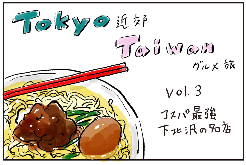 コスパ最強!東京で「台湾そのまま味わいたい」なら下北沢・新台北