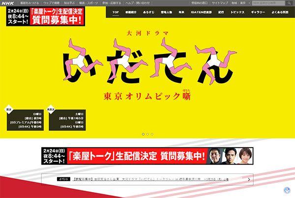 日曜夜8時よりNHK総合で放送されている「いだてん 東京オリムピック噺」ウェブページより