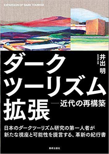 井出明『ダークツーリズム拡張 近代の再構築』(美術出版社)