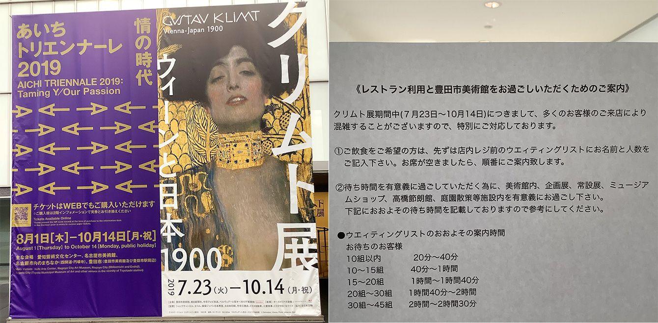 (写真左)豊田市美術館での垂れ幕。クリムト展を目当てにしている人の姿が目立った。(同右)豊田市美術館もレストランではクリムト展の混雑についての注意書きが掲示されていた。 - 撮影=井出明