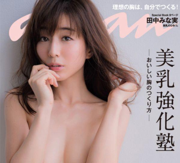 『an・an』(2017年9月20日号・表紙:田中みな実)