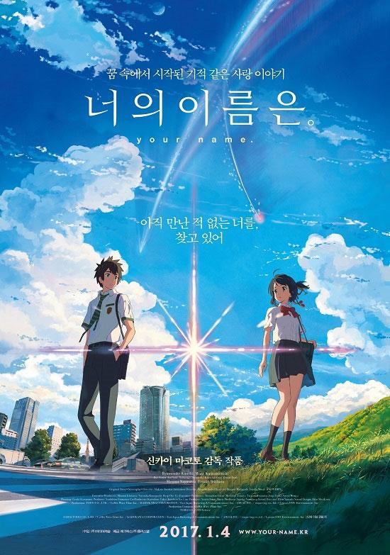韓国で観客動員数350万人を突破した「君の名は。」の新海誠監督が韓国の地上波番組に出演し話題を集めている。