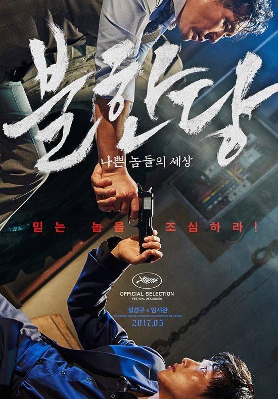 映画「不汗党」の公式ポスター