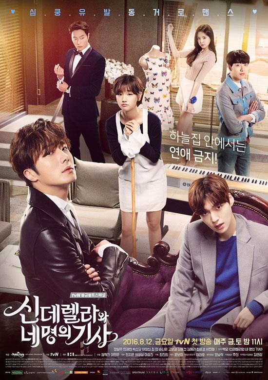 tvNドラマ「シンデレラと4人の騎士」のポスター。