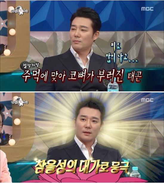 MBC「ラジオスター」放送画面