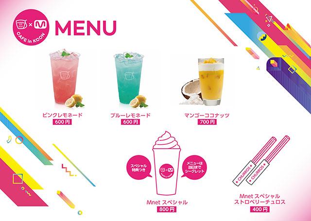 MANGOSIX × Mnet CAFÉ in KCON