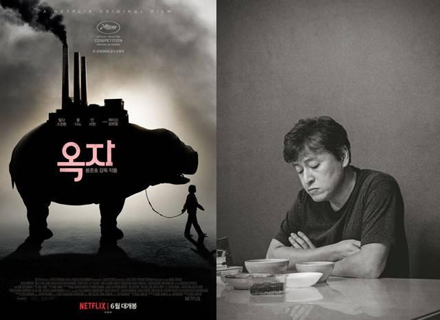 映画「オクジャ」、「その後」のポスター