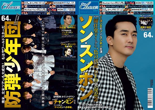 ©日刊スポーツ新聞社