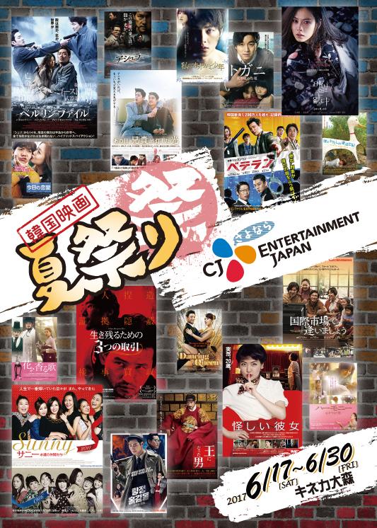 ©CJ Entertainment Japan