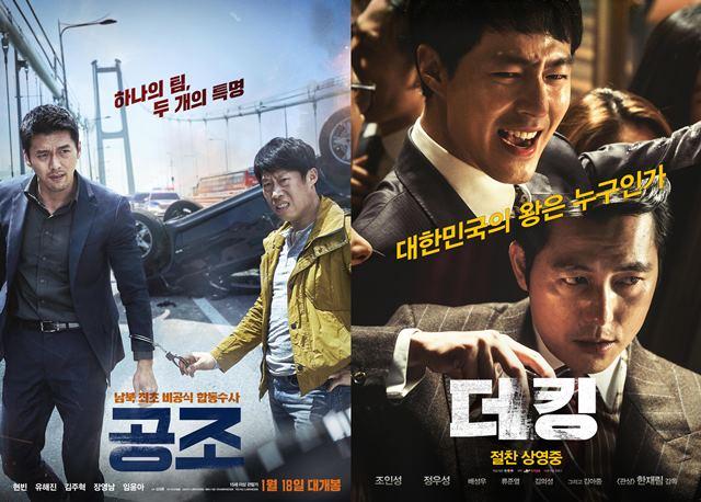 映画「共助」と「ザ・キング」のポスター