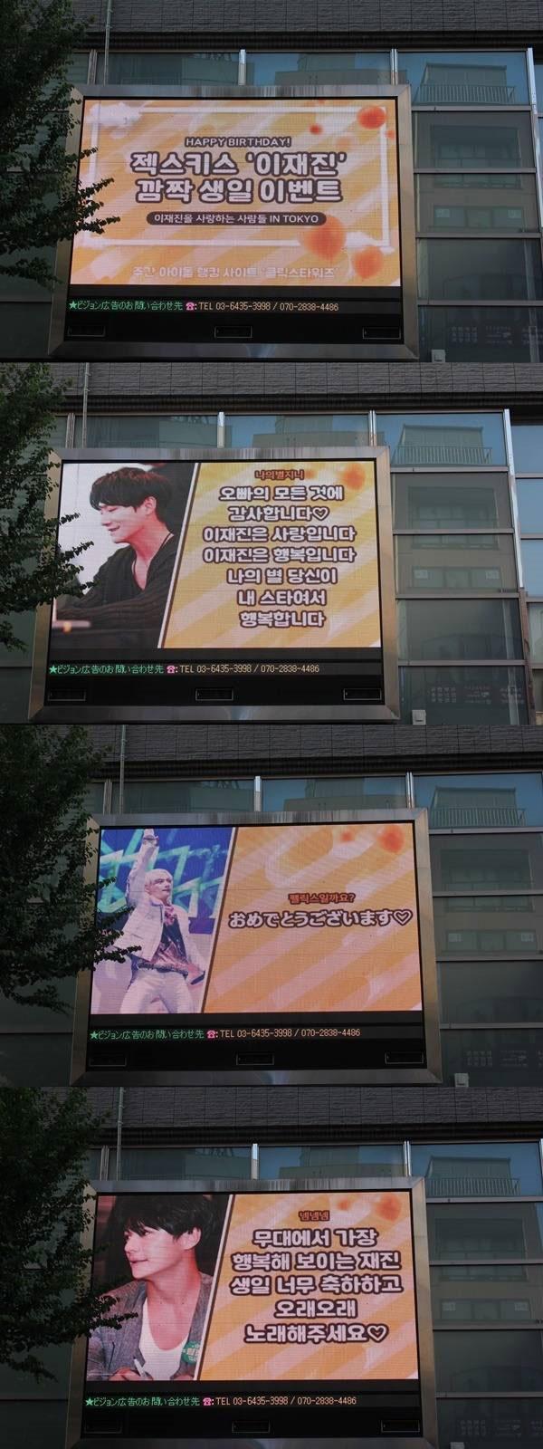 日本と韓国のファンがSechs Kies イ・ジェジンの誕生日を祝った。|Click! StarWars