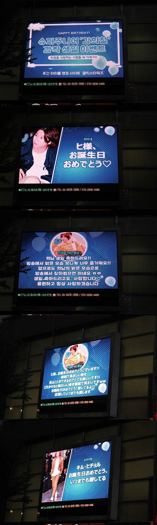 日本と韓国のファンがSUPER JUNIOR ヒチョルの誕生日を祝った。|Click! StarWars