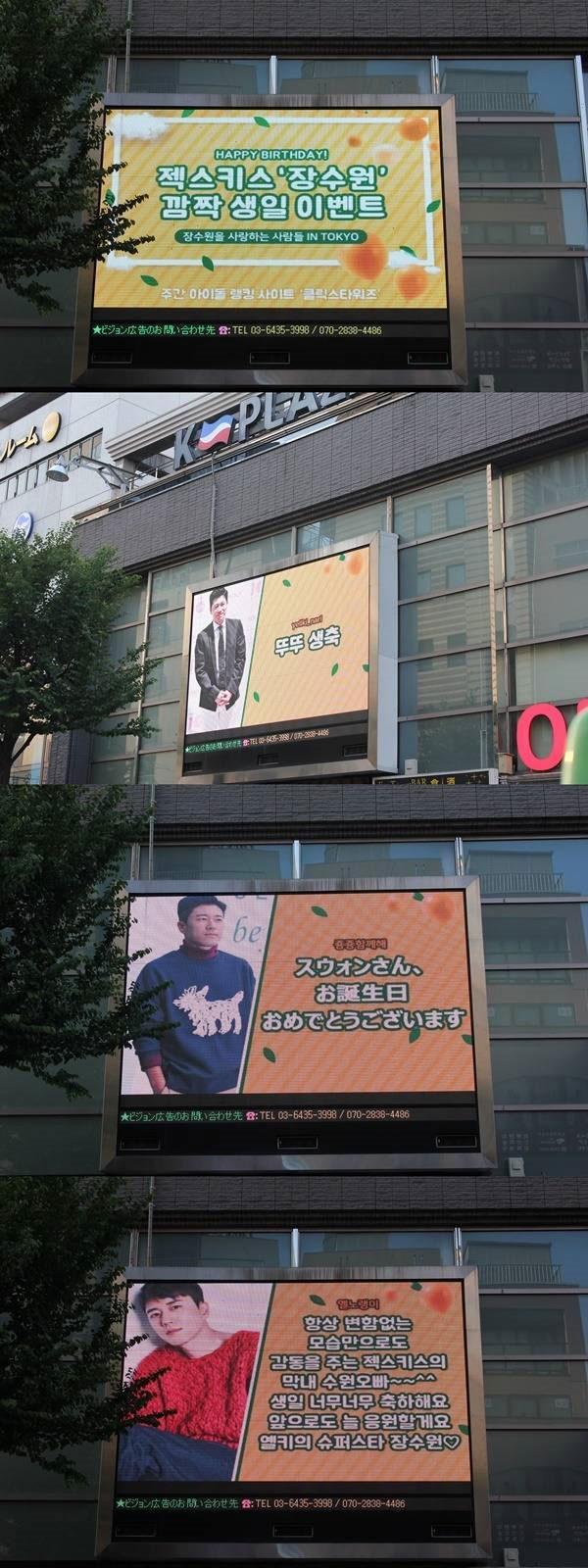日本と韓国のファンがSECHSKIESチャン・スウォンの誕生日を祝った。|Click! StarWars