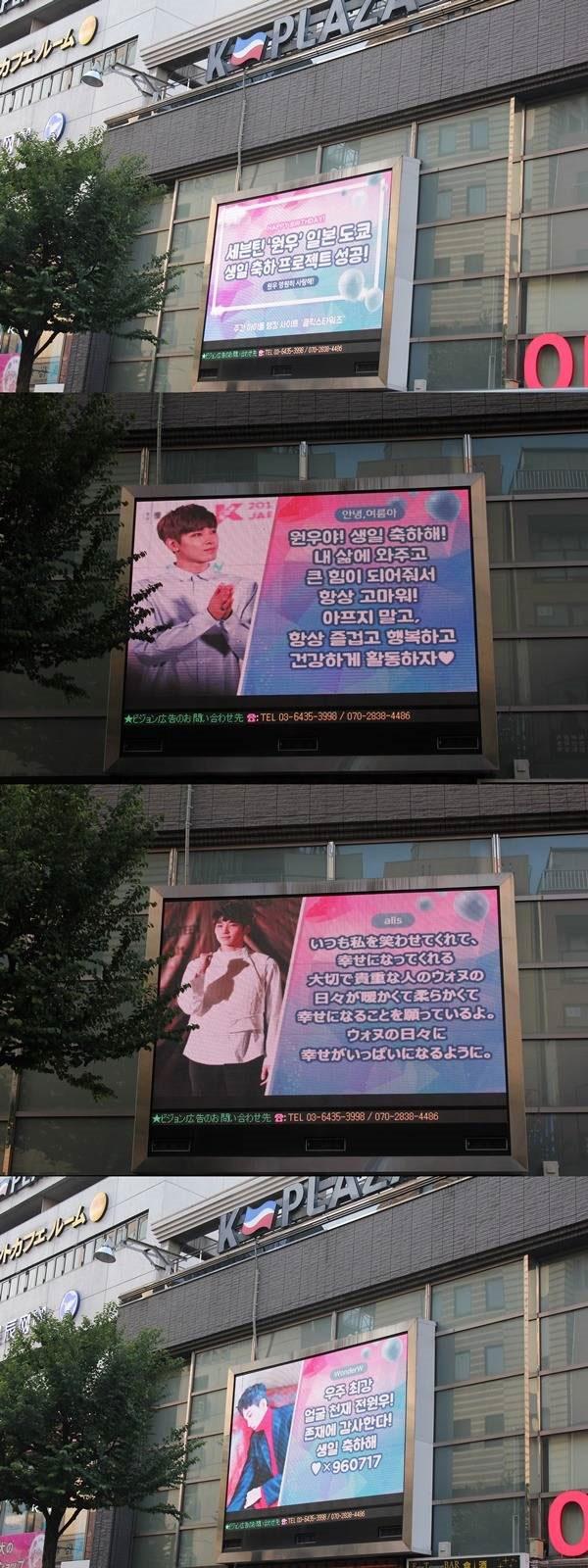日本と韓国のファンがSEVENTEEN ウォヌの誕生日を祝った。|Click! StarWars