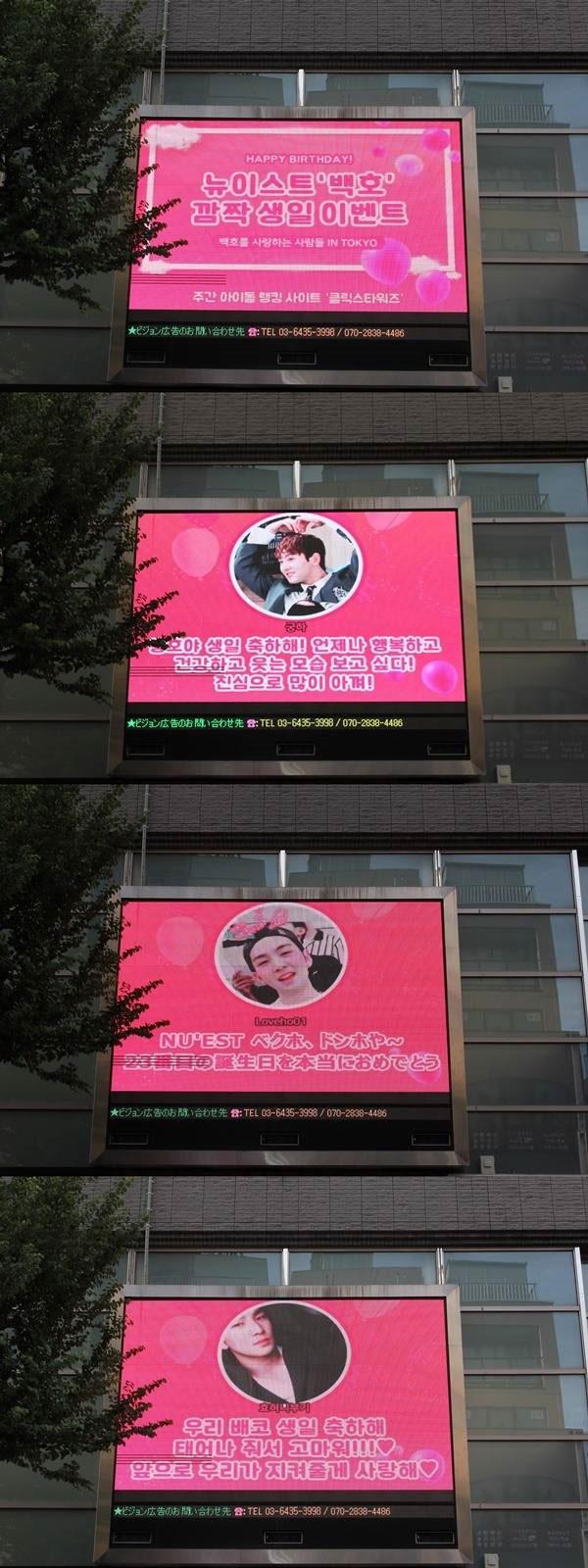 東京・新大久保電光掲示板で上映中の動画。|写真:Click! StarWars