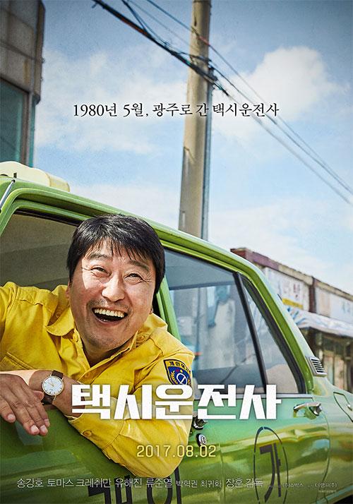 映画「タクシー運転手」のポスター