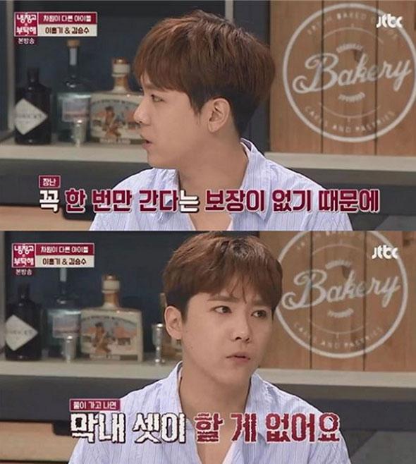 JTBC「冷蔵庫をお願い」