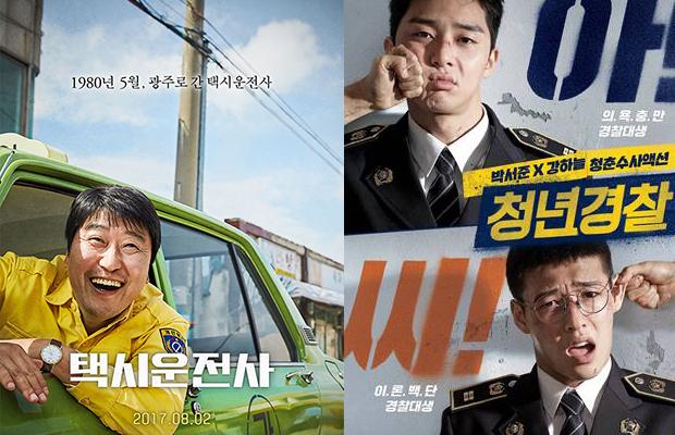 映画「タクシー運転手」、「青年警察」のポスター