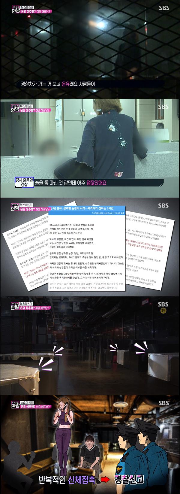 「新SBSテレビ芸能」放送画面