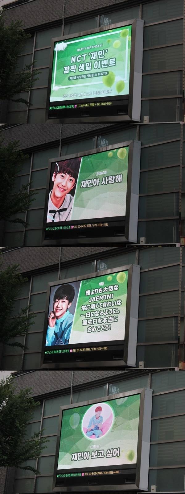 東京・新大久保電光掲示板で上映した動画の様子。 写真:Click! StarWars
