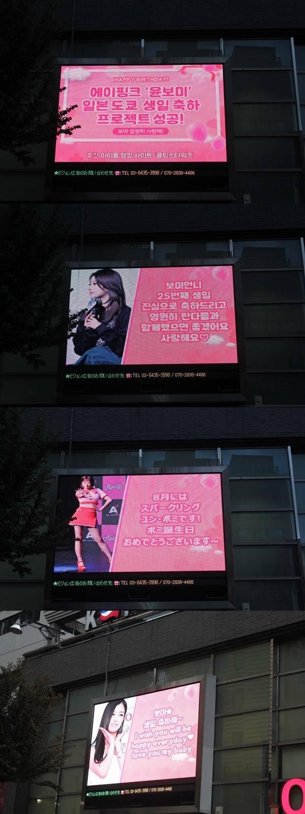 東京・新大久保電光掲示板で上映した動画の様子。|写真:Click! StarWars