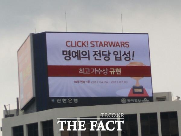 © Click! StarWars