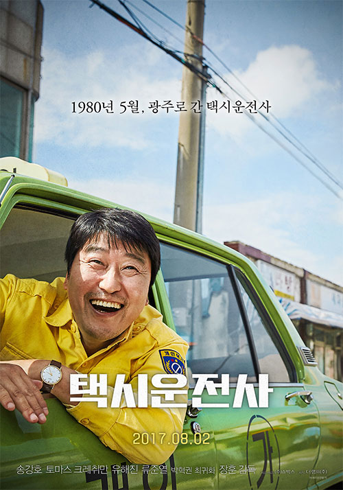 """映画「タクシー運転手」が累積動員観客""""1000万人""""を突破した。"""