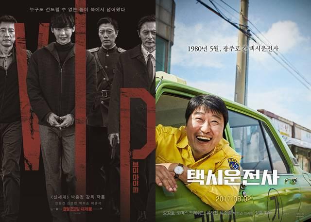 映画「VIP」と「タクシー運転手」のポスター