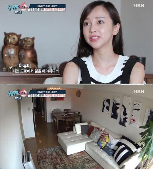 ICONIQから改名した歌手で女優の伊藤ゆみが自宅を番組で公開した。|「非婚が幸せな少女、非幸少女」