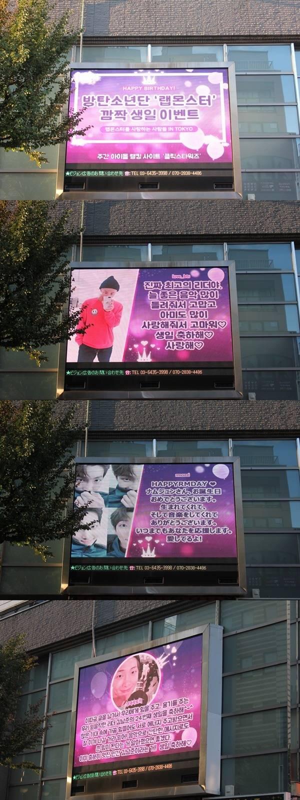 東京・新大久保電光掲示板で上映中の様子 写真:Click! StarWars