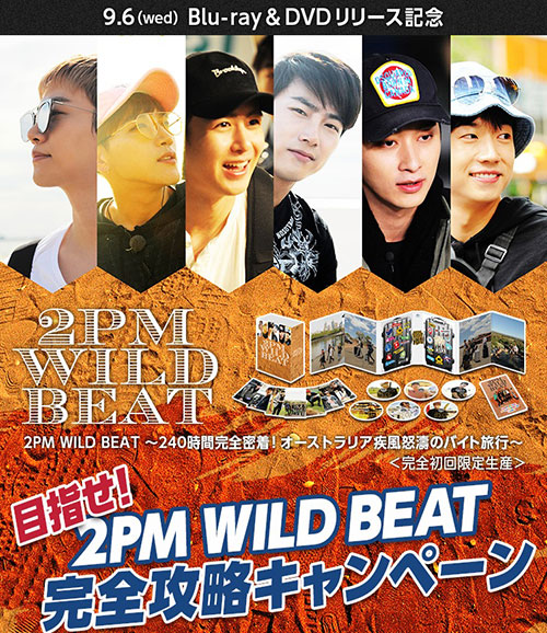 Wild Beat (C)2017 IHQ media & JYP Pictures. All Rights Reserved