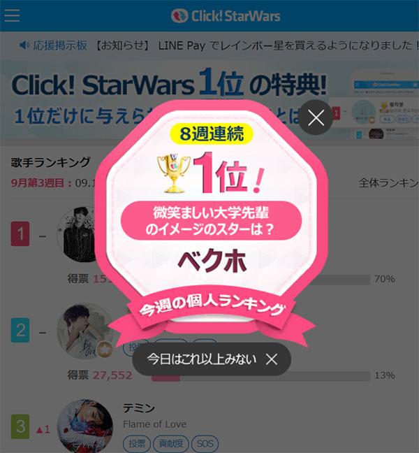 Click! StarWars