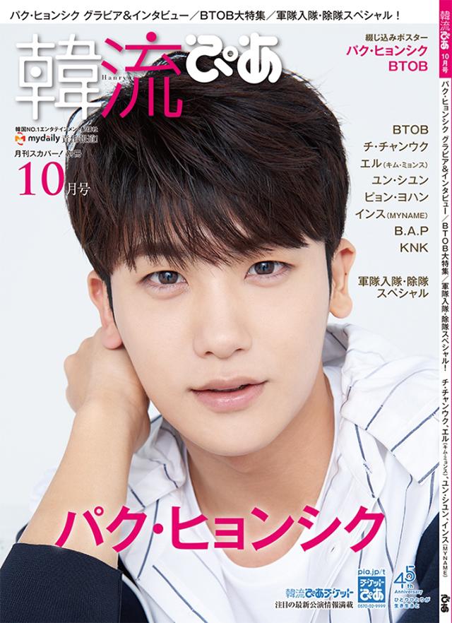『韓流ぴあ』10月号表紙:パク・ヒョンシク
