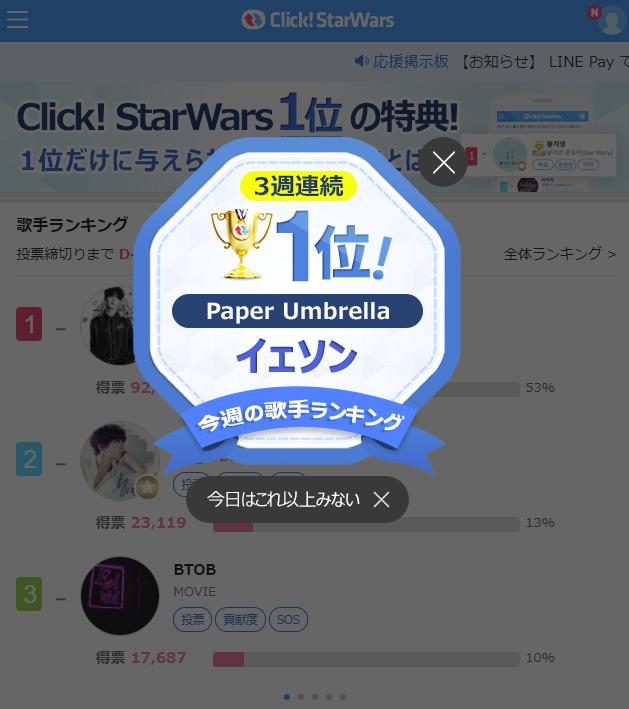 写真:Click! StarWars