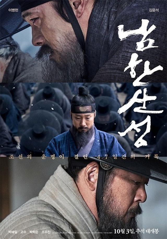 映画「南漢山城」