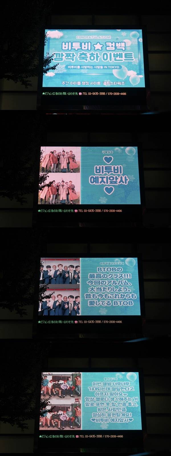 東京・新大久保電光掲示板で記念動画を上映。 写真:Click! StarWars