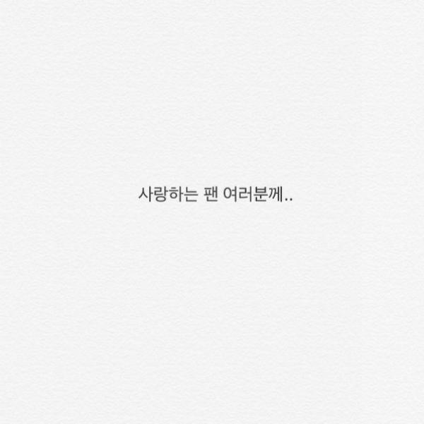 ソヒョンのインスタグラムより。「愛するファンの皆様へ」と書かれている。