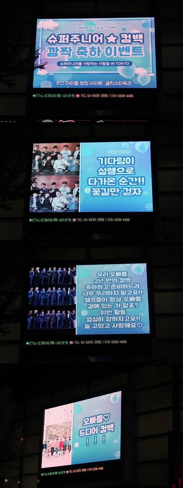 東京・新大久保にある電光掲示板で記念動画を上映。|写真:Click! StarWars