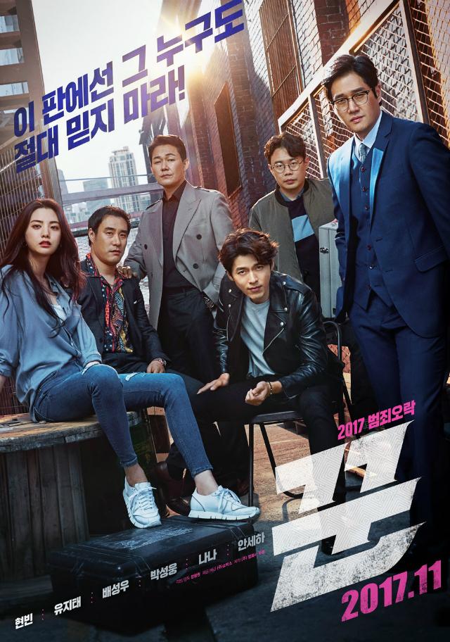ヒョンビン主演の映画「クン」が2日連続で韓国興行成績1位を記録した。|映画「クン」のポスター