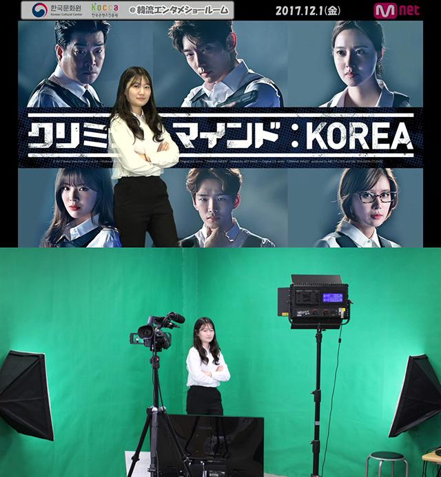 韓国コンテンツ振興院(KOCCA) 日本ビジネスセンター 「韓流エンタメショールーム」